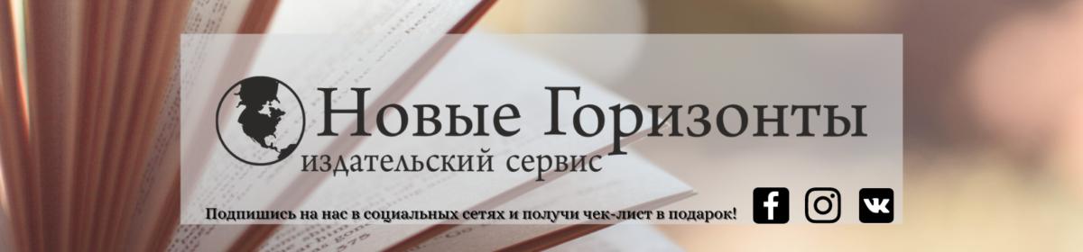 """Издательский сервис """"Новые Горизонты"""""""